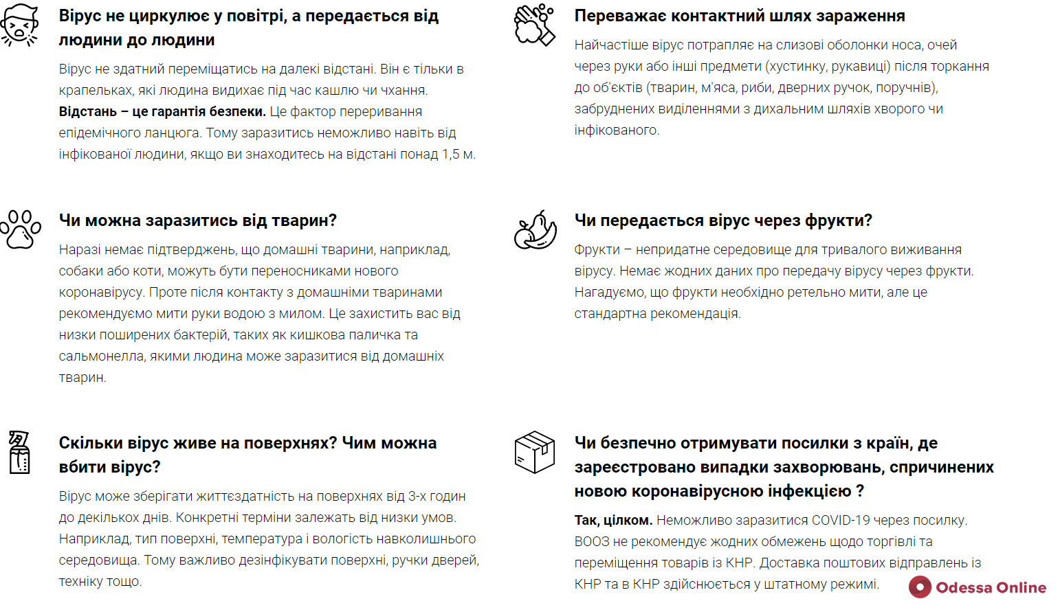 В Украине запустили сайт о коронавирусе