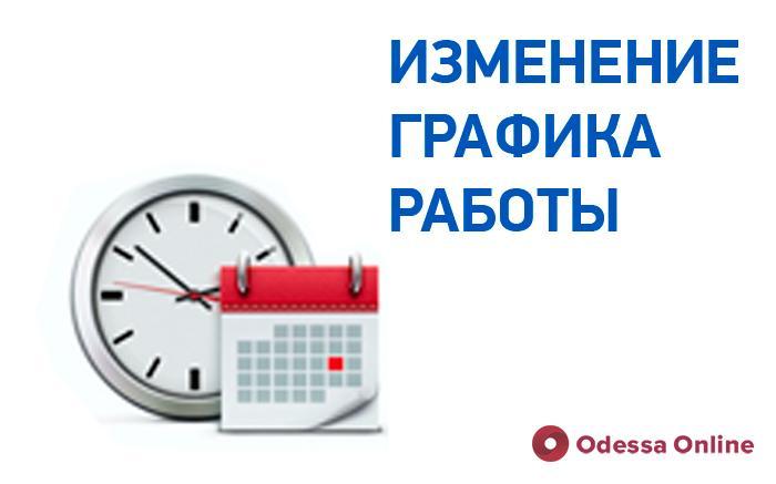 Одесса: на время карантина некоторые соцучреждения будут работать по измененному графику