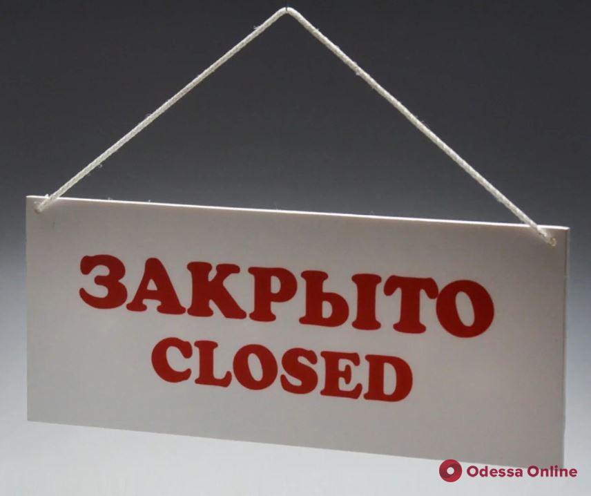 Распоряжение мэра: в Одессе прекращают работать все заведения, кроме продовольственных магазинов и аптек