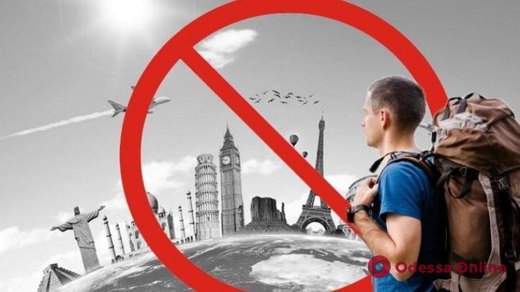 Украинцам запретили путешествовать на время карантина