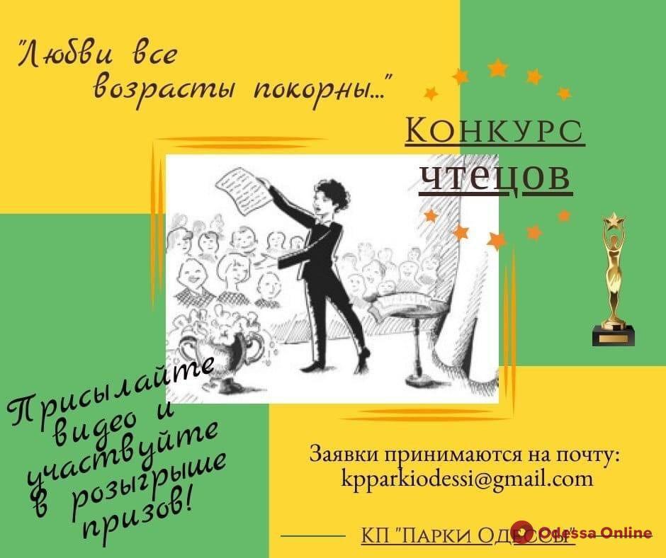 Одесситов приглашают поучаствовать в онлайн-конкурсе «Любви все возрасты покорны»