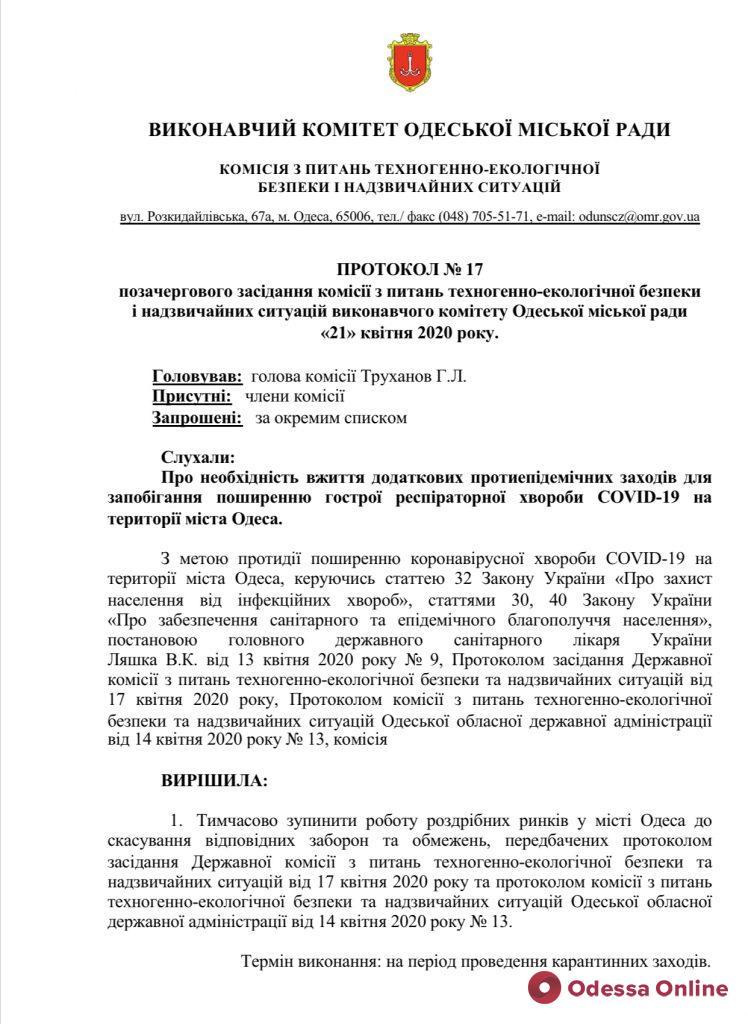 Комиссия ТЭБ закрыла все рынки в Одессе и ограничила доступ на кладбища