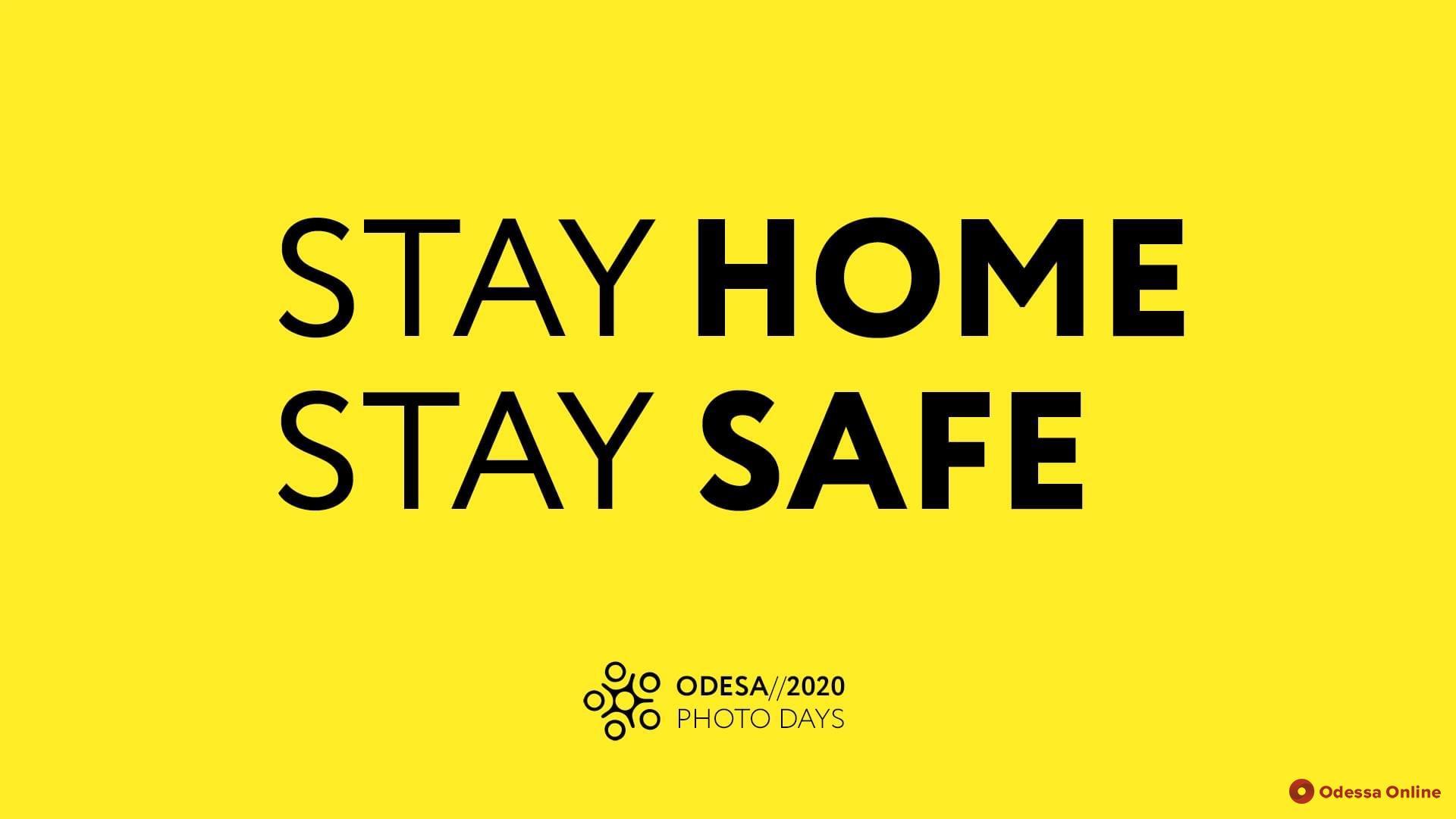 Odesa Photo Days будет проходить в режиме онлайн