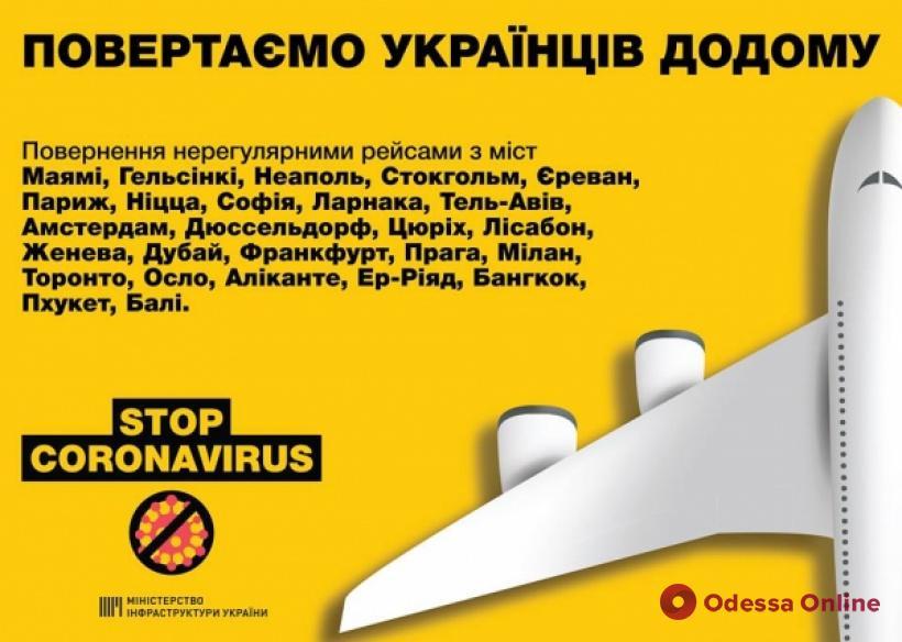 В Мининфраструктуры заявили о возобновлении спецрейсов для эвакуации украинцев из-за границы