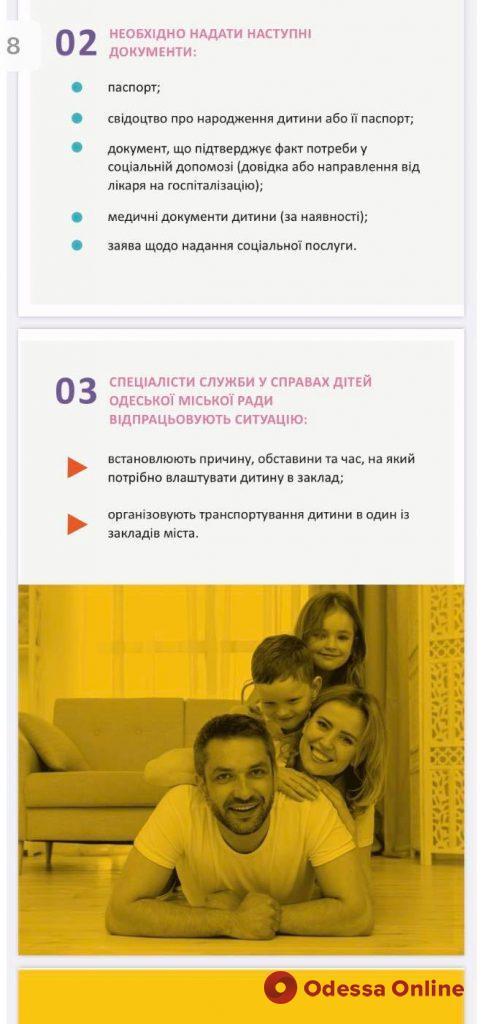 Как быть с детьми: в Одессе разработали инструкцию для попавших в больницу родителей