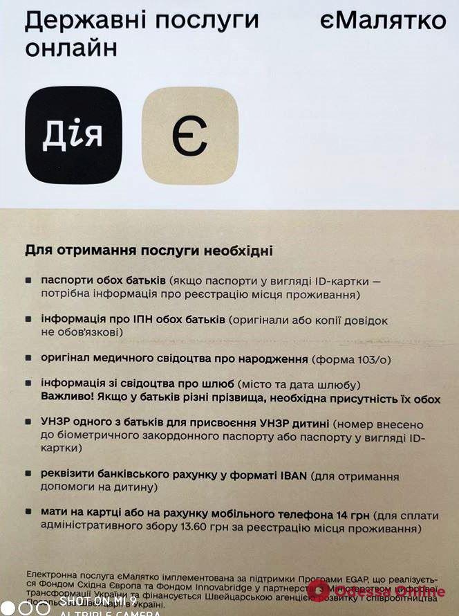Одесситы снова смогут воспользоваться услугой «єМалятко»