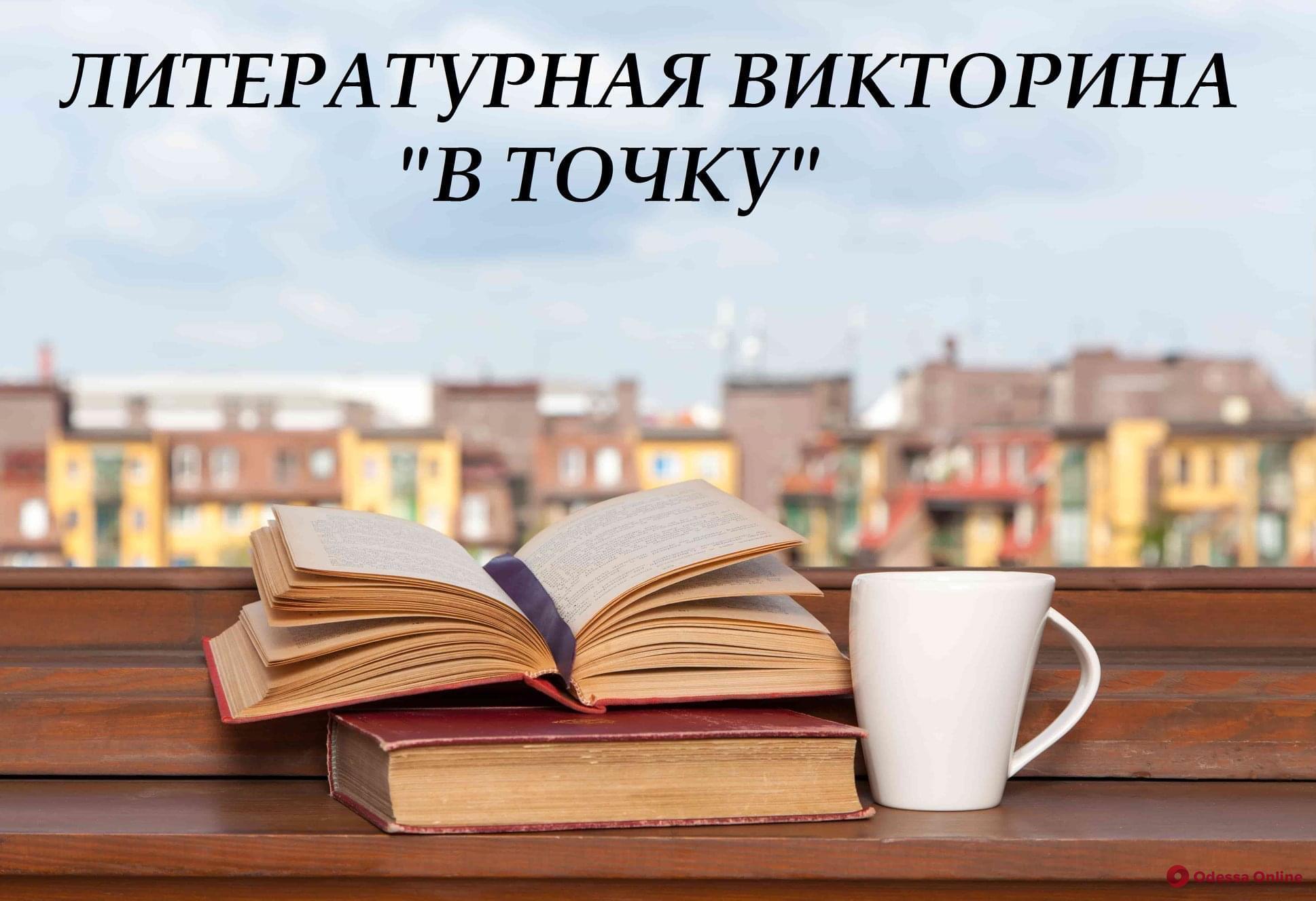 Одесский «Букфест» в этом году провели виртуально