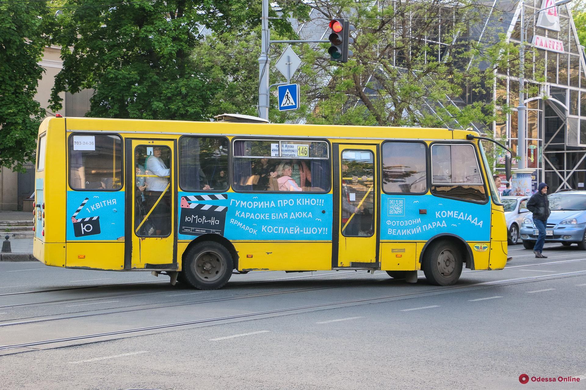 В Одессе подорожает стоимость проезда в маршрутках (обновлено)