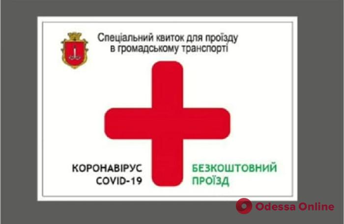 В Одессе медики опорных больниц по борьбе с коронавирусом смогут бесплатно ездить в трамваях и троллейбусах