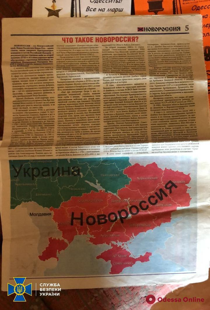 В Одессе СБУ предупредила провокации в годовщину событий 2 мая