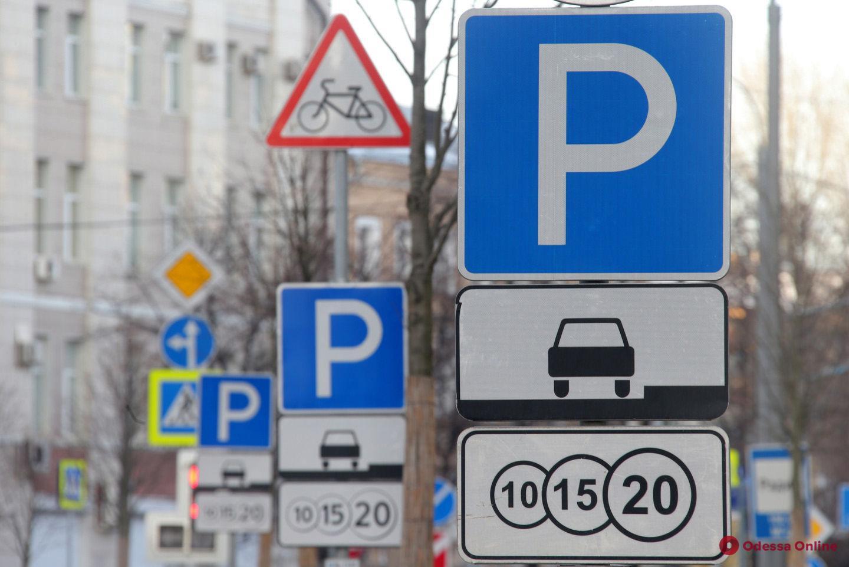 В центре Одессы определили места для размещения муниципальных парковок