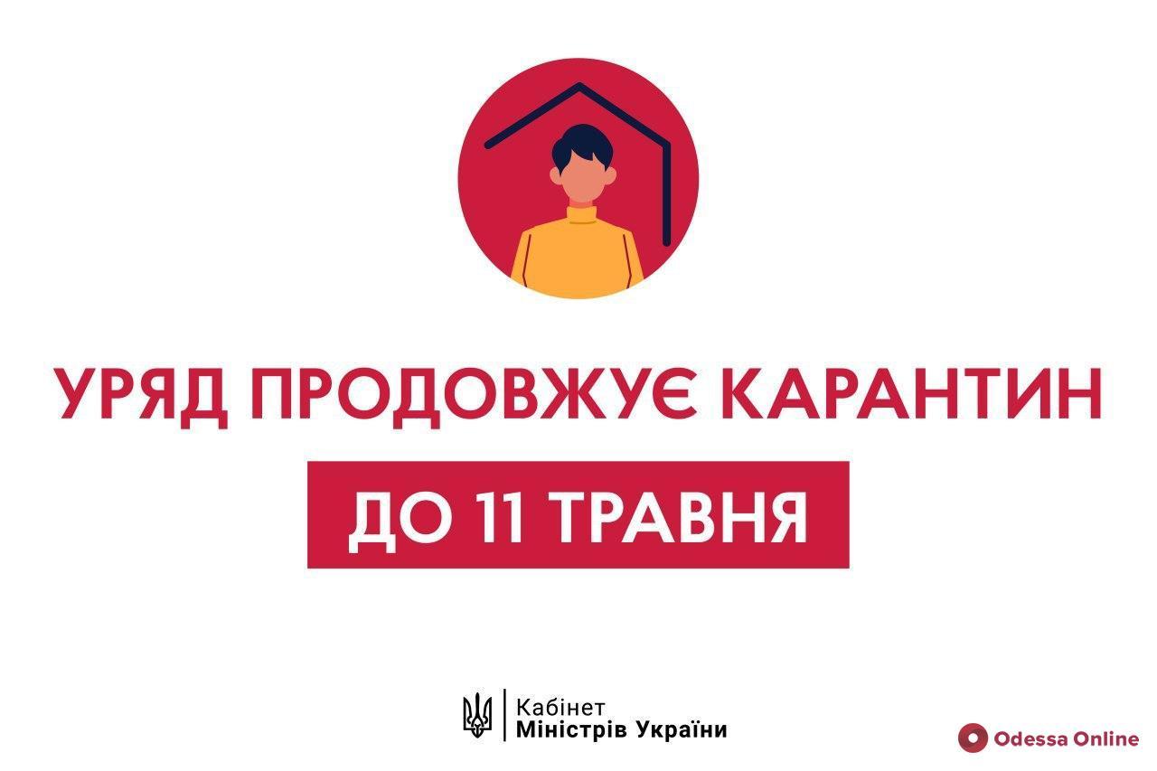 В Украине продлили карантин до 11 мая