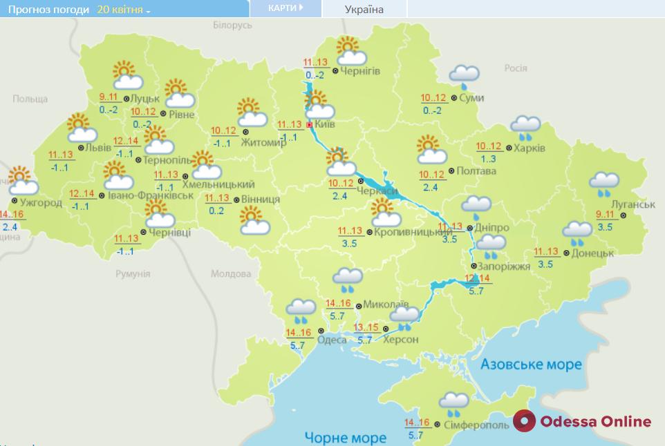 В Одессе 20 апреля ожидается дождь