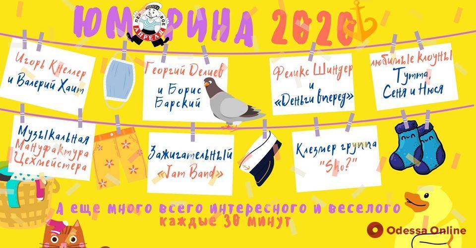 В Одессе стартовала Юморина в режиме онлайн