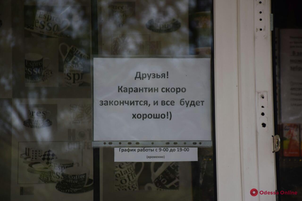 С сегодняшнего дня в Украине ослаблен карантин