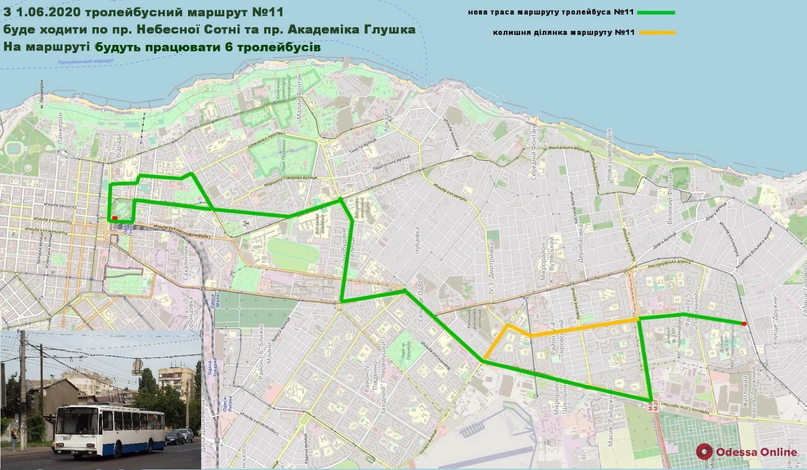 Одесса: троллейбус №11 изменит схему движения