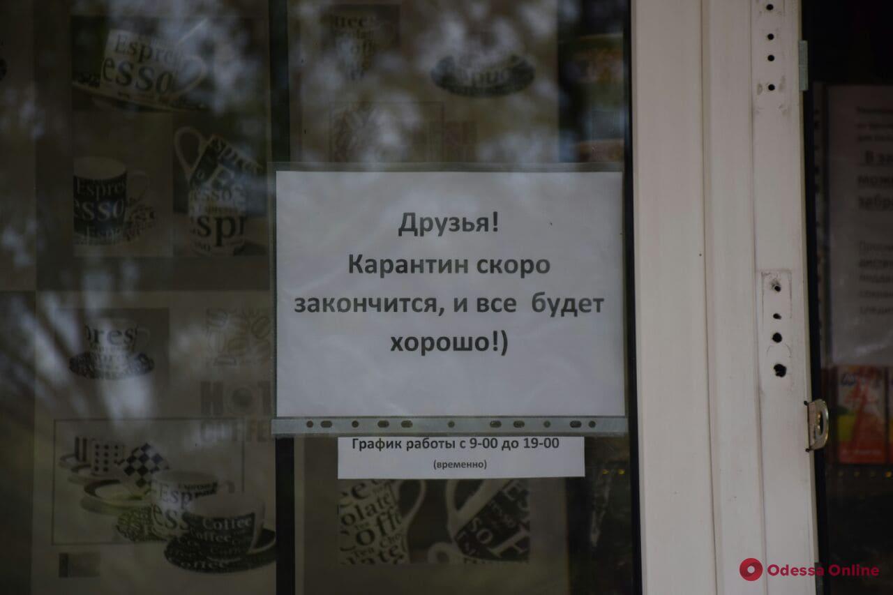 Одесса. Карантин. Неделя восьмая (фоторепортаж)