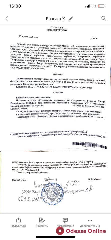 Решение суда: экс-начальник полиции Одесской области больше не должен носить электронный браслет