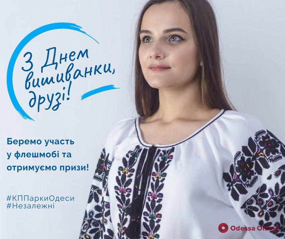 В Одессе запустили онлайн-флешмоб по случаю Дня вышиванки