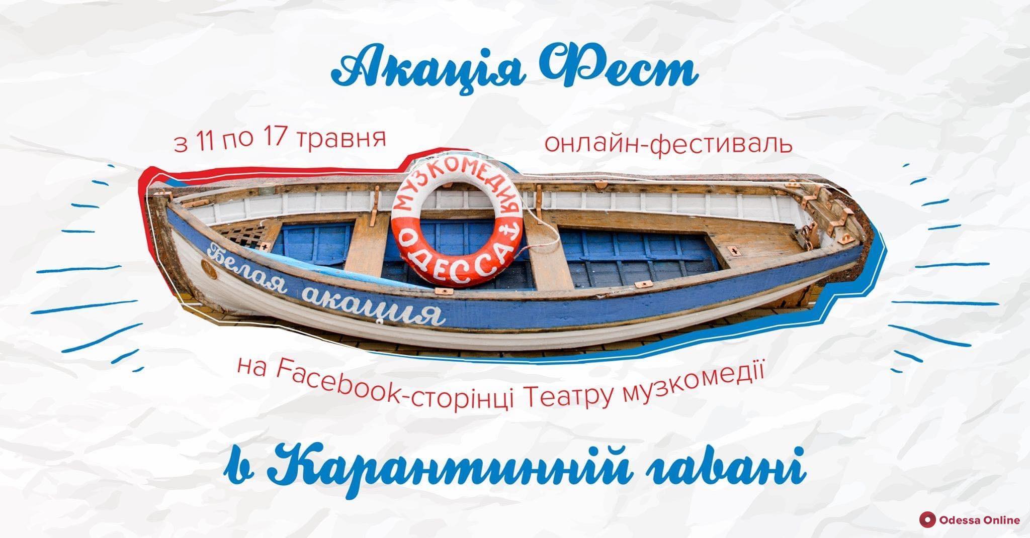 Одесский «Акация Фест» проходит в режиме онлайн
