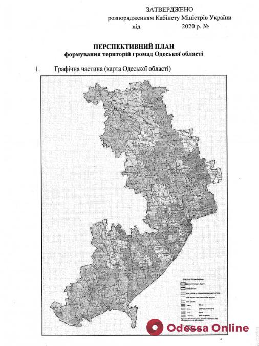 Кабмин утвердил перспективный план развития громад Одесской области
