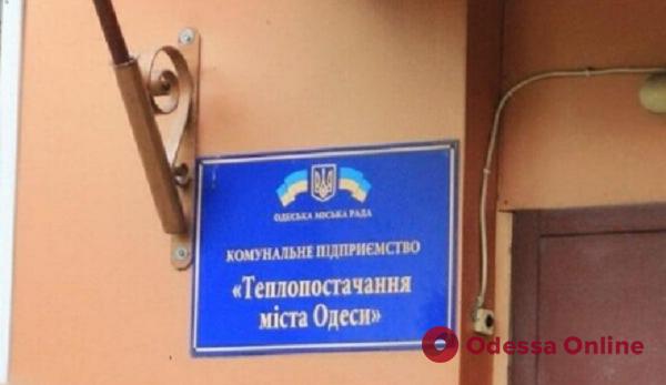 В КП «ТГО» заключили договор о реструктуризации долгов за газ