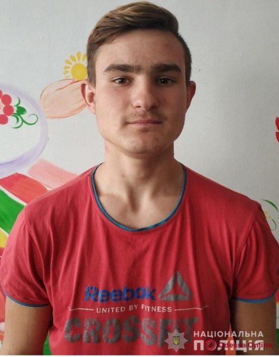 В Одесской области разыскивают пропавшего парня
