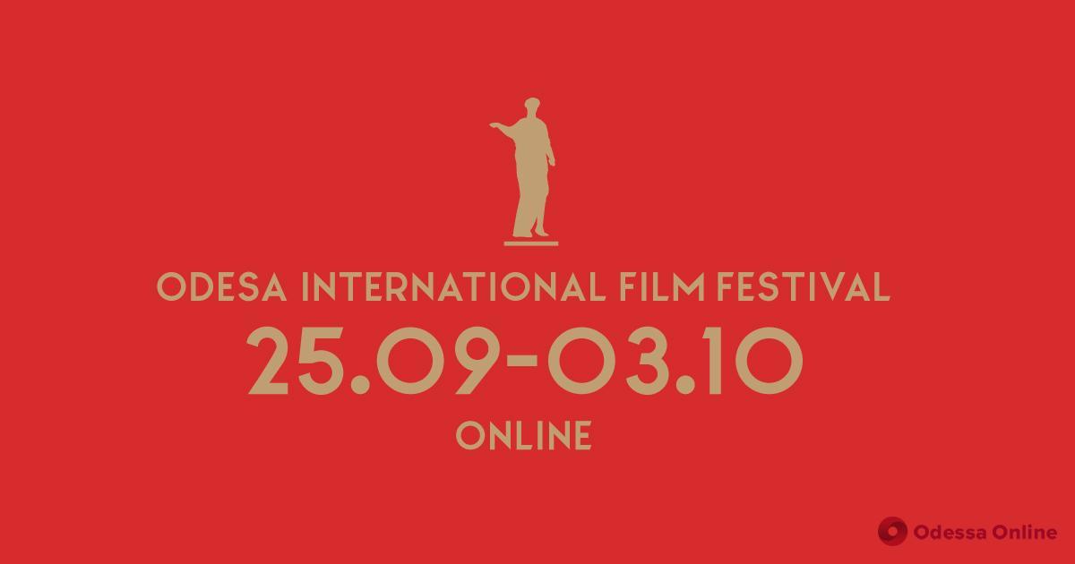 Одесский кинофестиваль перенесли на осень и проведут в режиме онлайн