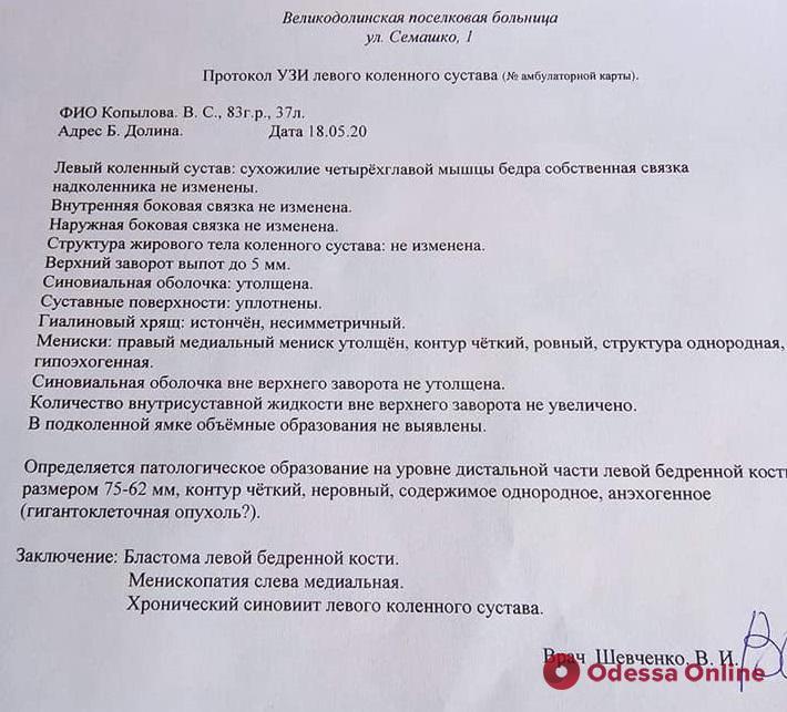 Опухоль кости: жительница Великодолинского нуждается в срочной помощи