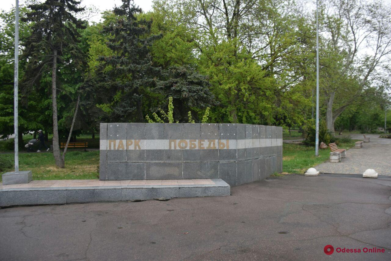 «Одесса в онлайне» для тех, кто дома: прогулка по парку Победы