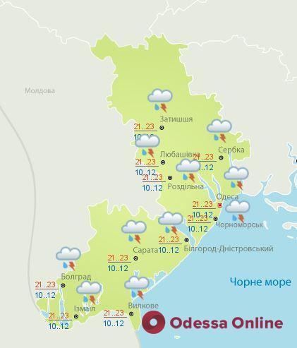 Какой будет погода в Одессе в последний день весны