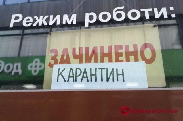 Еще в четырех районах Одесской области ужесточили карантин