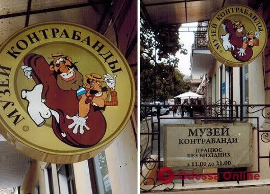 Одесский Музей контрабанды прекращает свою работу