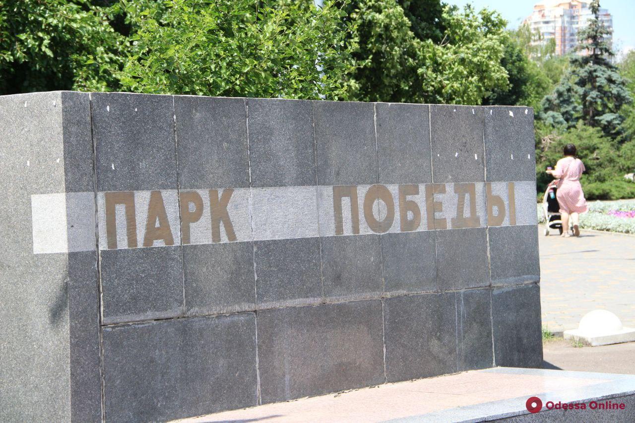 Одесситов приглашают на забег в парке Победы