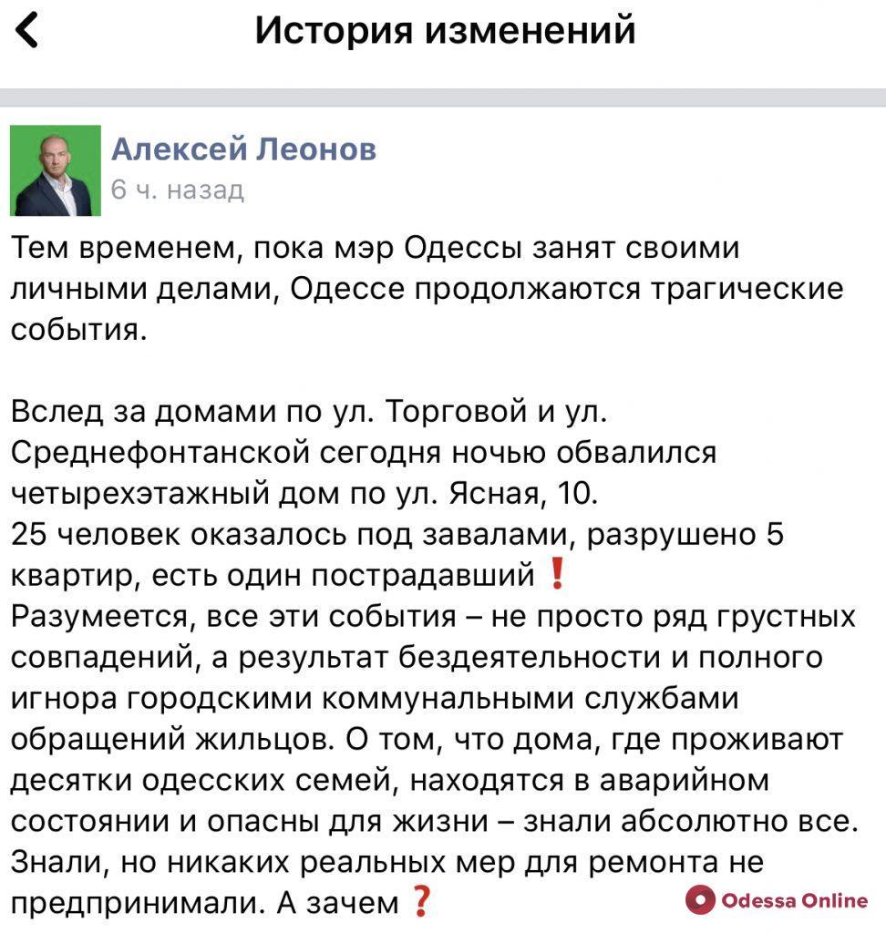 В погоне за пиаром: одесский нардеп от «Слуги народа» заявил о десятках людей под завалами дома на Ясной