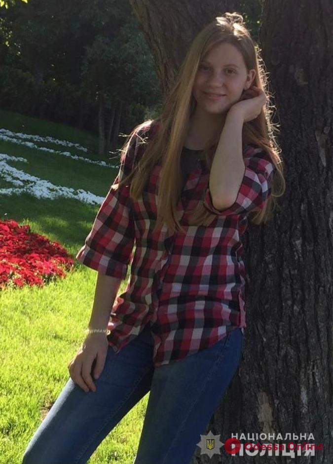 Полиция ищет пропавшую 16-летнюю одесситку (обновлено)