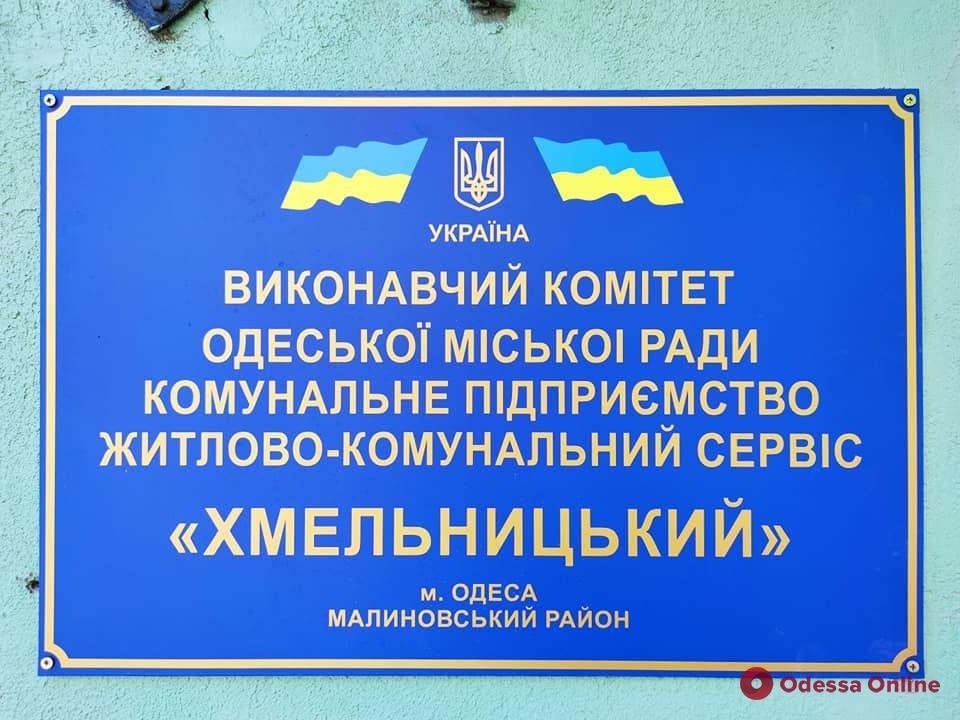 Одесский журналист стал директором ЖКСа «Хмельницкий»