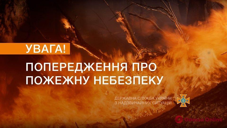 Одесская область: объявлен чрезвычайный уровень пожарной опасности