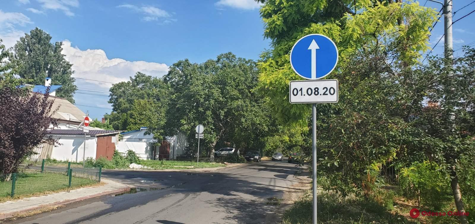 Два переулка в Чубаевке станут односторонними