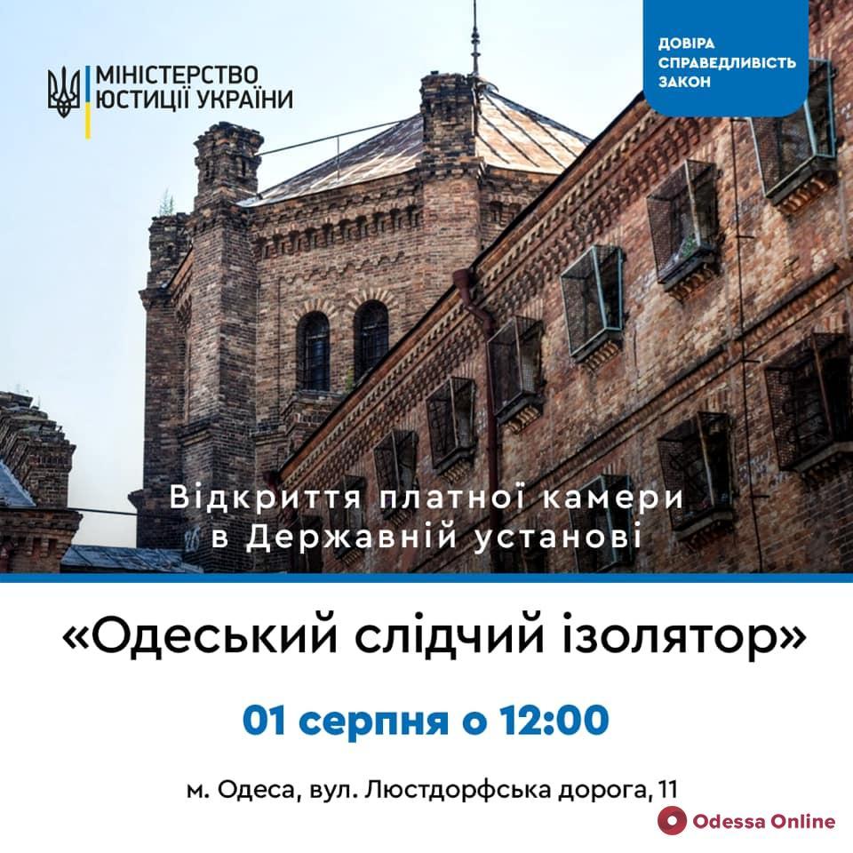 В Одесском СИЗО в субботу торжественно откроют платную VIP-камеру