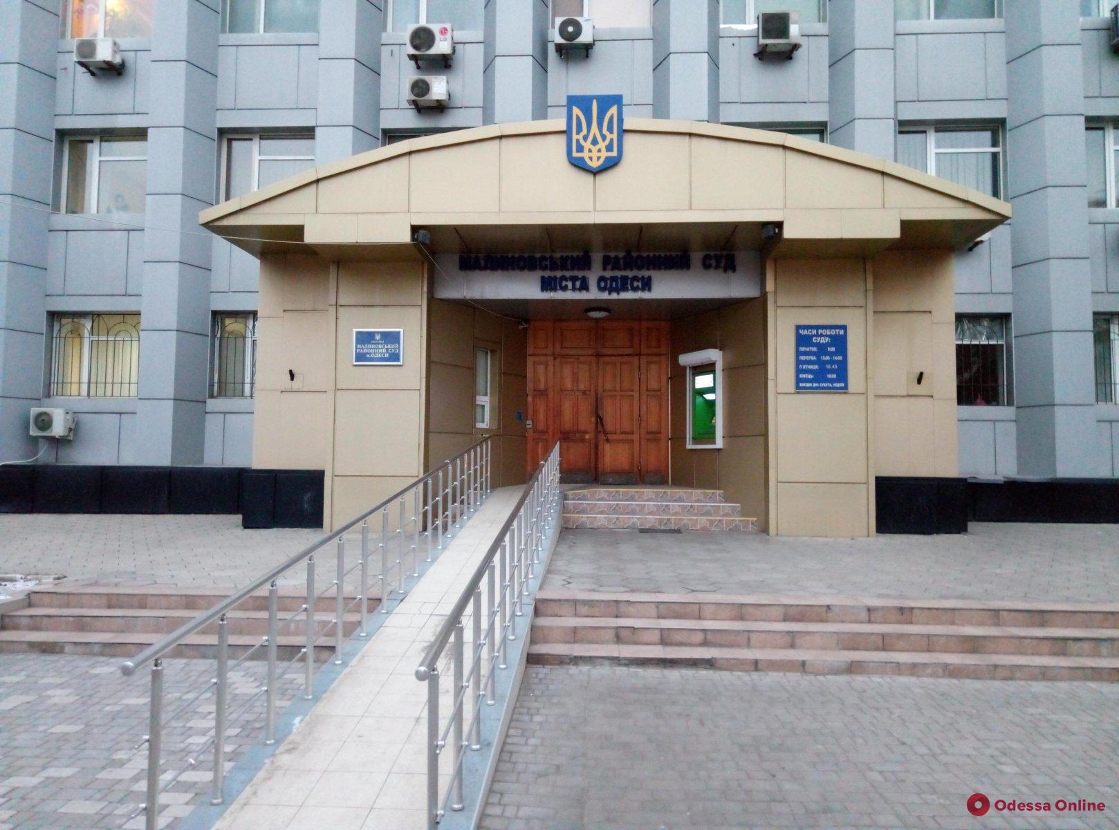 В Одессе «заминировали» Малиновский райсуд (обновлено)