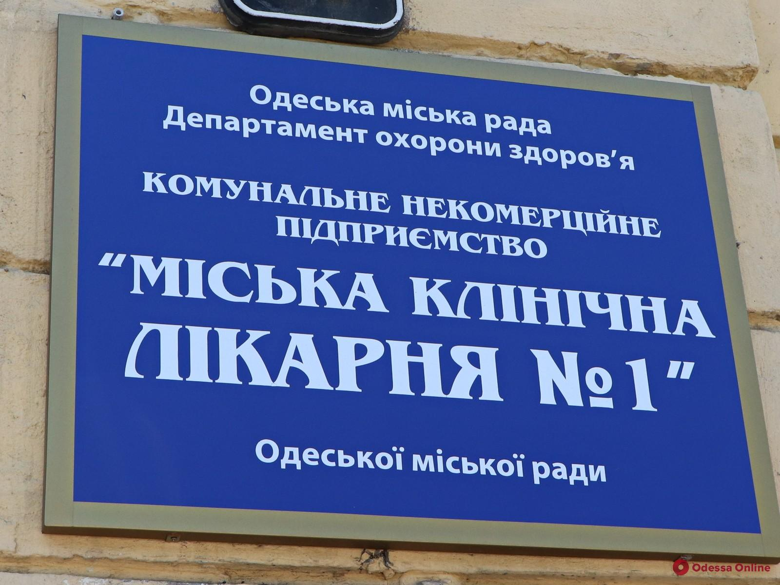 В Одессе ремонтируют главный хирургический корпус Еврейской больницы (фото)
