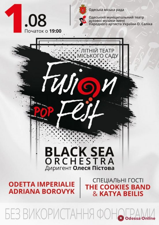 В Одессе пройдет Pop fusion fest