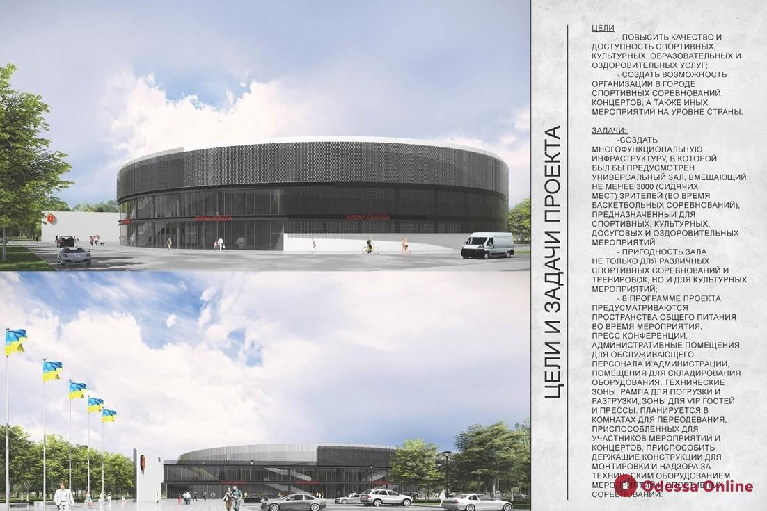 В Одессе представили проект нового Дворца спорта