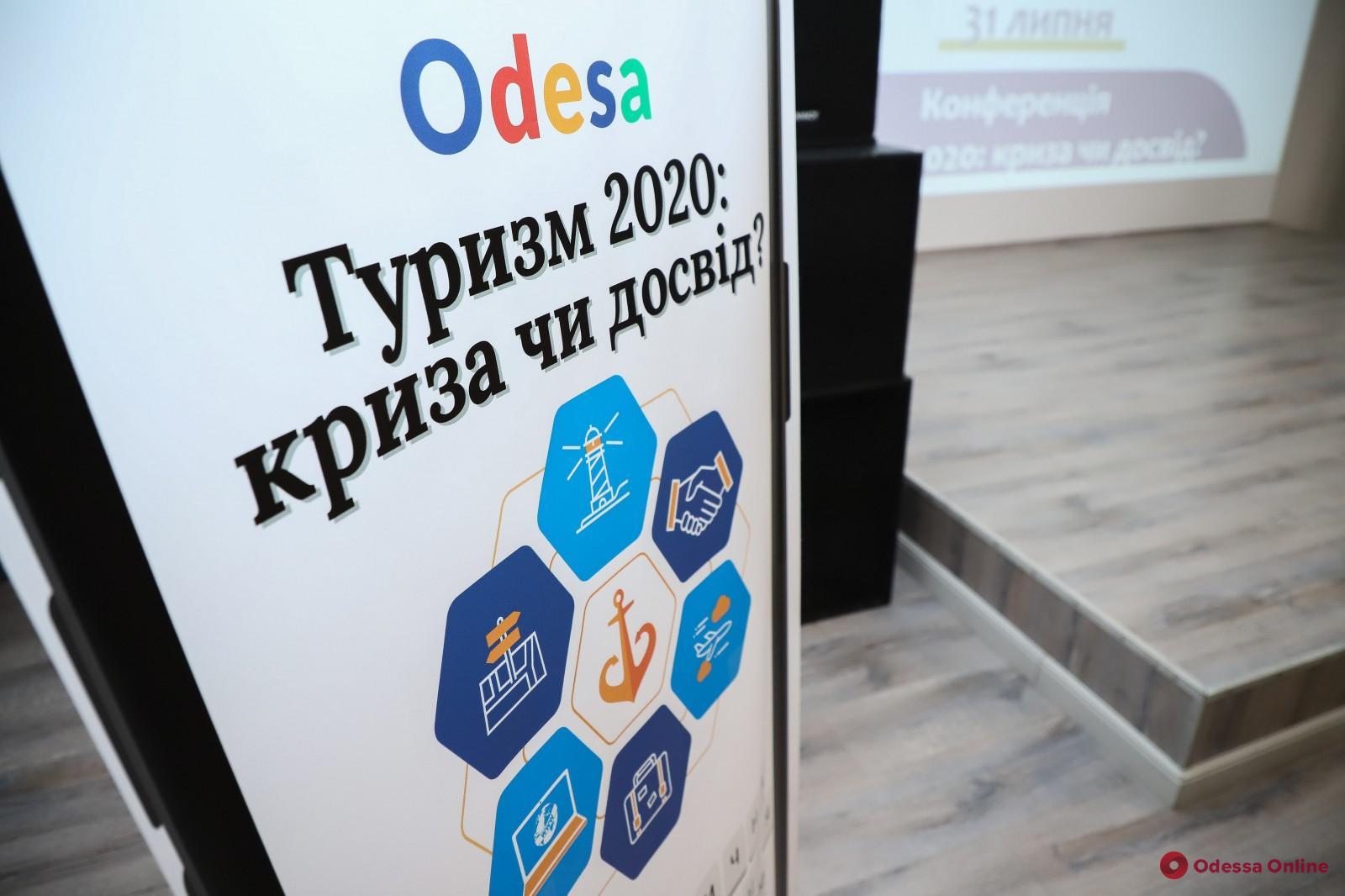 В Одессе прошел международный туристический форум