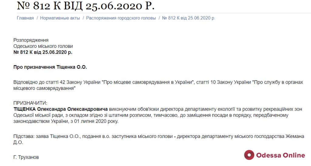 Мэр Одессы назначил нового главу городского департамента экологии
