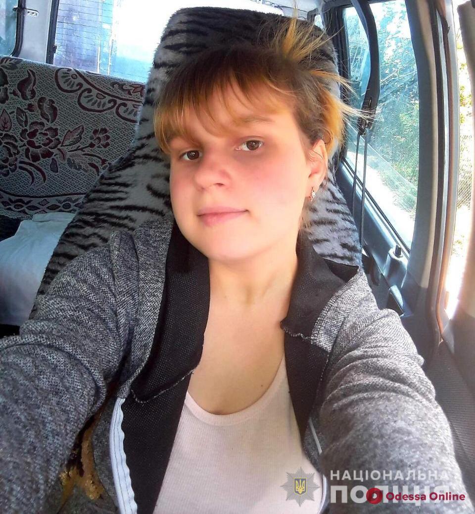В Одесской области разыскивают 17-летнюю девушку (обновлено)