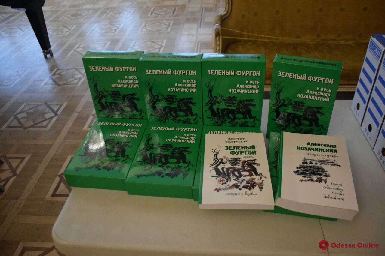 «Зеленый фургон»: в Одессе издали книгу легендарного автора