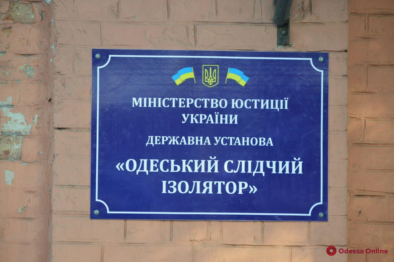 Должностных лиц Одесского СИЗО подозревают в растрате полумиллиона гривен