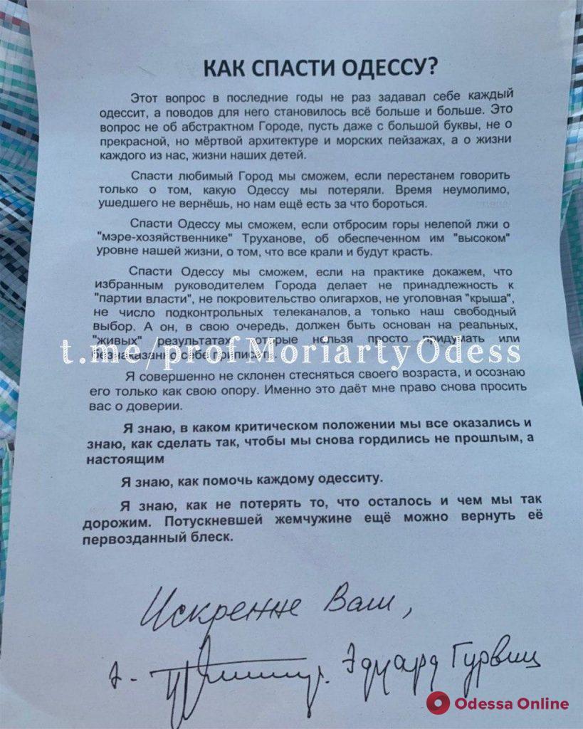 На аэродроме «Гидропорт» под Одессой нашли мешки с агитацией за Гурвица (фото)